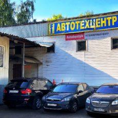 автосервис Альфа Мотор